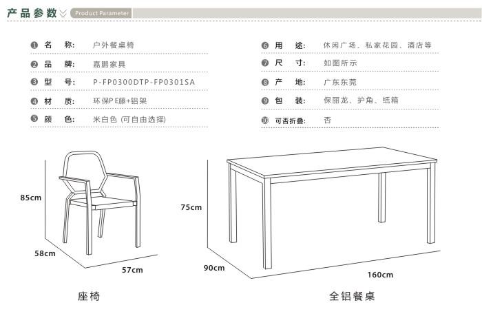 迪拜】酒店户外休闲餐桌椅指定嘉鹏家具!